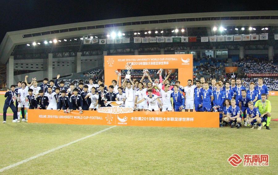 卡尔美2019年国际大体联足球世界杯举行颁奖仪式