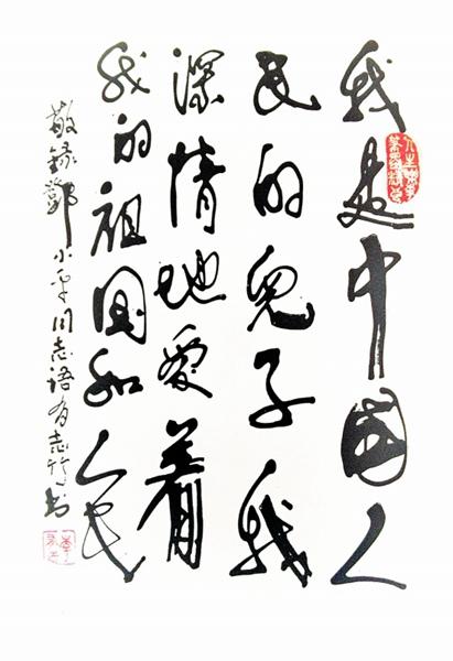 邓小平书法-筷子能写字竹竿也能写字 88岁老人竹笔写传奇图片