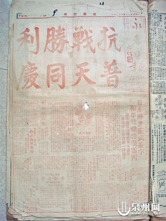 1945年9月3日的《永春日报》 核心提示 在永春县档案馆里,一叠创刊于1938年的《永春日报》尘封多年。在其中,永春县党史研究室副主任林联勇发现了一份出版于1945年9月3日的《永春日报》特刊。明天是9月3日,也是中国人民抗日战争胜利纪念日。本报记者带您重翻这份报纸,一起感受当年抗战胜利时的喜庆氛围。 本报记者 苏凯芳 实习生 欧阳雅慧 文/图 褪色油墨 难掩抗战胜利的喜庆 在档案馆里,记者看到了这份已经尘封了数十年的报纸。报纸纸质早已经泛黄,且出现破损,但依旧洋溢着抗战胜利的喜庆气息。 林联勇说,1